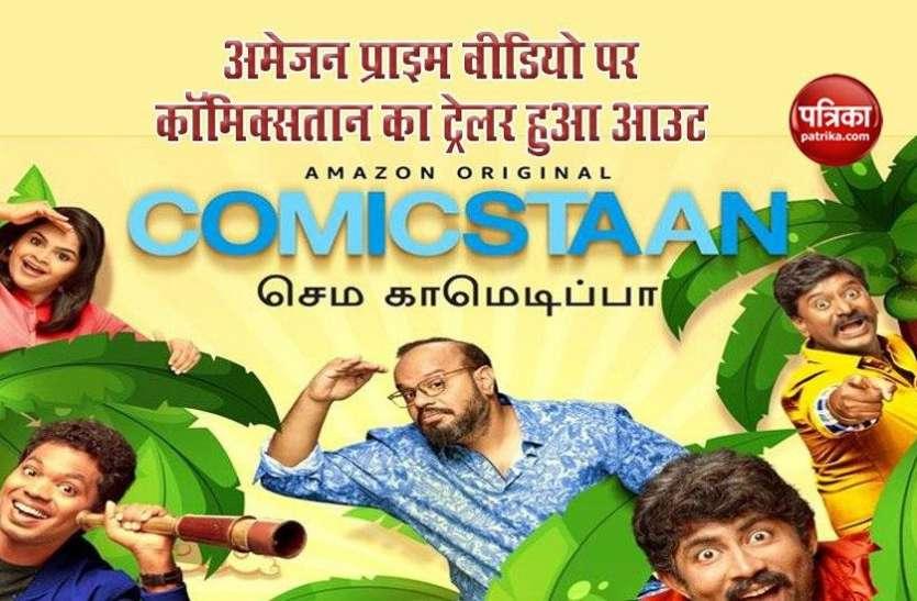 'कॉमिकस्तान सेमा कॉमेडी पा' का ट्रेलर हुआ आउट, Amazon Prime Video ने लॉन्च किया पहला तमिल कॉमेडी शो