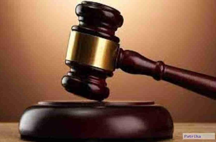 अधीक्षक अधिकारी को दो आरोप में सात साल सजा और जुर्माना