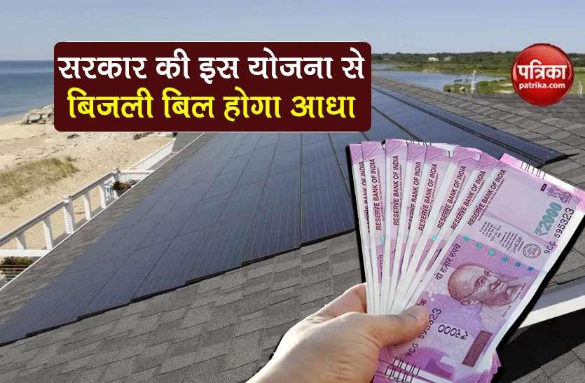 Manohar Jyoti Yojana: बिजली बिल कम करने की योजना, सरकार दे रही 15,000 रुपये की सब्सिडी