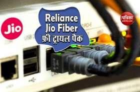 Reliance Jio Fiber: यूजर्स Free trial pack का आज से कर सकेंगे इस्तेमाल, मिलेगा Unlimited Internet