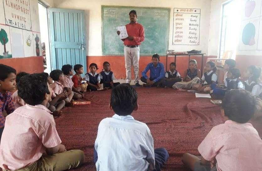शिक्षक ने बच्चों की पढ़ाई के प्रति रुचि बढ़ाने ढूंढा तरीका
