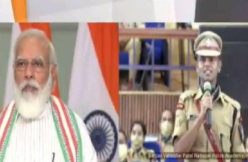 इंस्पेक्टर की याद में IPS अधिकारी ने सुनाई पीएम को कविता, पीएम मोदी ने कहा- खाकी से रौब नहीं गर्व होना चाहिए