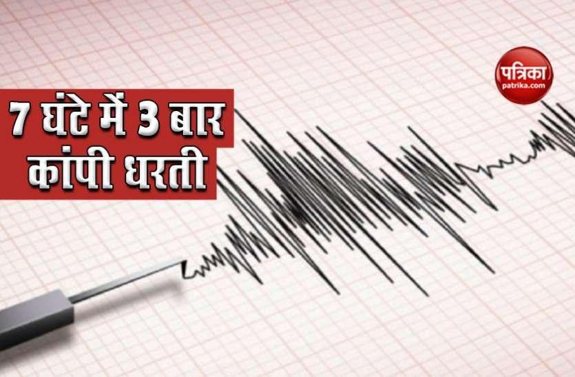 Earthquake in Mumbai : महाराष्ट्र में 3 बार हिली धरती, जान माल का नुकसान नहीं