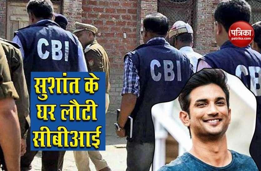 Sushant Singh Rajput के घर लौटी CBI, बहन का बयान दर्ज किया