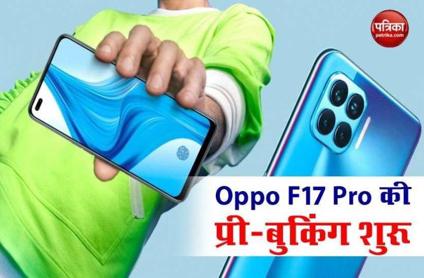 डुअल सेल्फी कैमरे वाले Oppo F17 Pro की प्री-बुकिंग शुरू, 7 सितंबर को पहली सेल