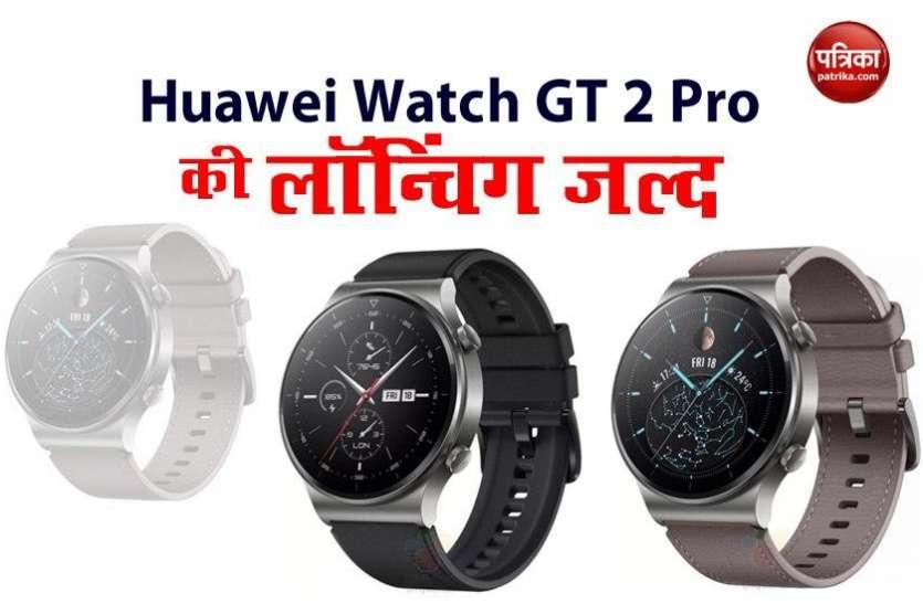 जल्द Huawei Watch GT 2 Pro होगा लॉन्च, स्पेसिफिकेशन्स व कीमत लीक