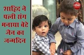 Shahid Kapoor ने पत्नि Meera के साथ मनाया बेटे का जन्मदिन, डेकोरेशन की फोटोज की शेयर