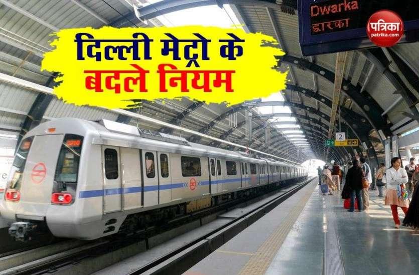 7 सितंबर से दिल्ली मेट्रो के बदले नियम, यात्रा करने से पहले हो जाएं सावधान