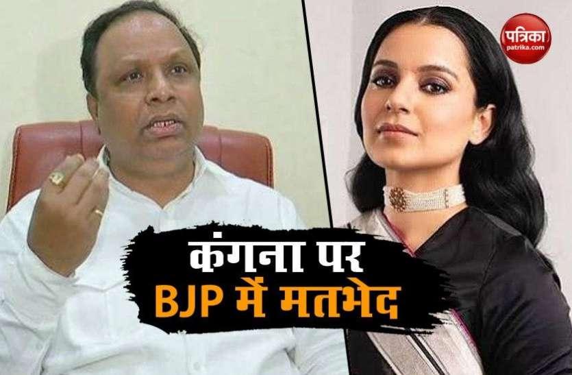 Ashish Shelar ने की कंगना रनौत के बयानों की आलोचना, बीजेपी में बढ़ा मतभेद