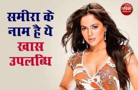 Sameera Reddy देश की पहली ऐसी अभिनेत्री हैं जिनके पास है एक खास उपलब्धि