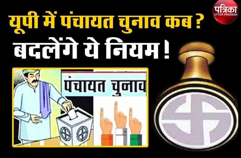 UP Panchayat Chunav : त्रिस्तरीय पंचायत चुनाव के बारे में जानें पूरी डिटेल, जिसे जानना चाहते हैं आप