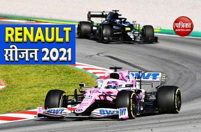 Renault ने सीजन 2021 के लिए Formula 1 टीम का किया ऐलान