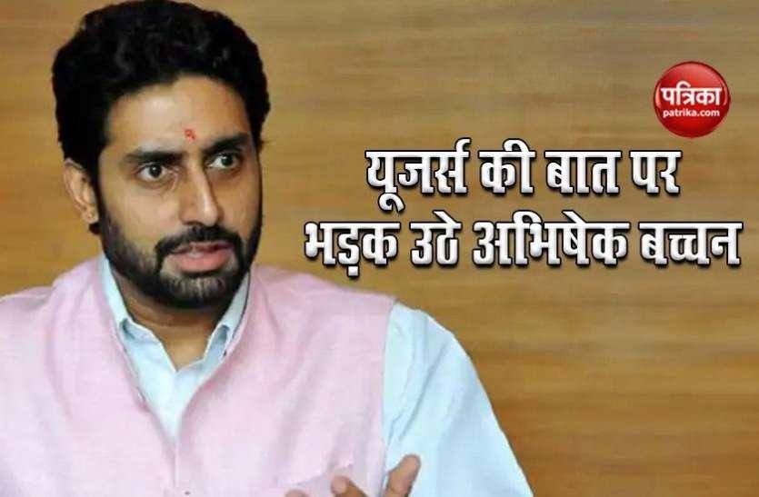 यूजर्स की बात पर भड़क उठे Abhishek Bachchan, 'नेपोकिड' कहकर किए गए ट्रोल