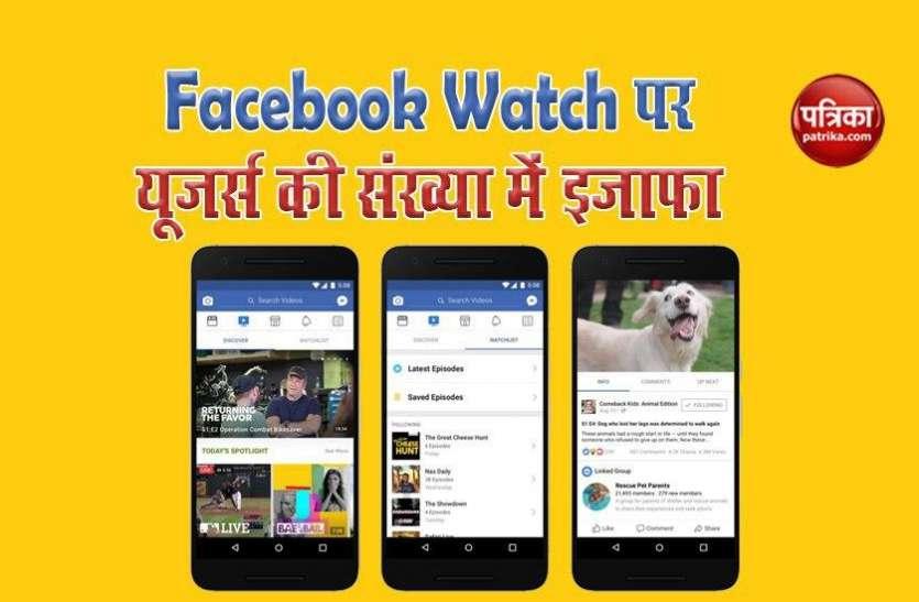 Facebook Watch से हर महीने जुड़ रहे हैं 1.25 Billion यूजर्स