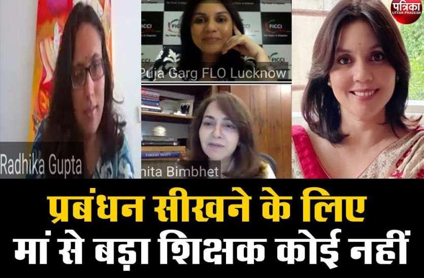 Teachers Day 2020 : प्रबंधन सीखने के लिए मां से बड़ा शिक्षक कोई नहीं : राधिका गुप्ता