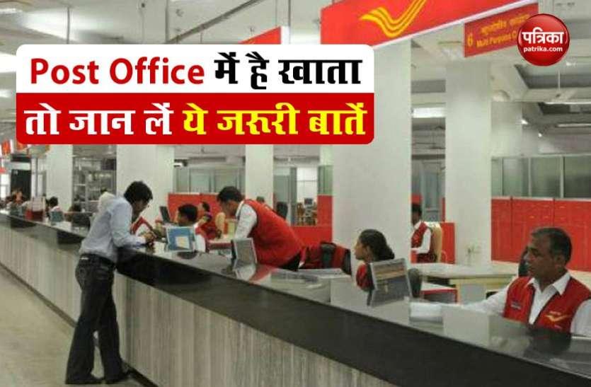 Post Office ने बदले नियम, अब सेविंग अकाउंट में 500 रुपए मिनिमम बैलेंस रखना होगा जरूरी