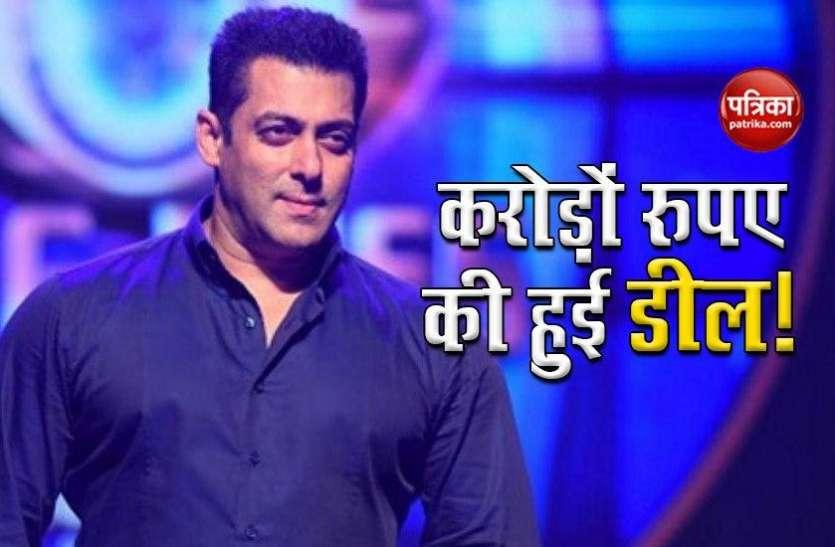 Big Boss 14: सलमान खान की फीस सुनकर चकरा जाएगा आपका सर, 450 करोड़ रुपए की हुई है डील!