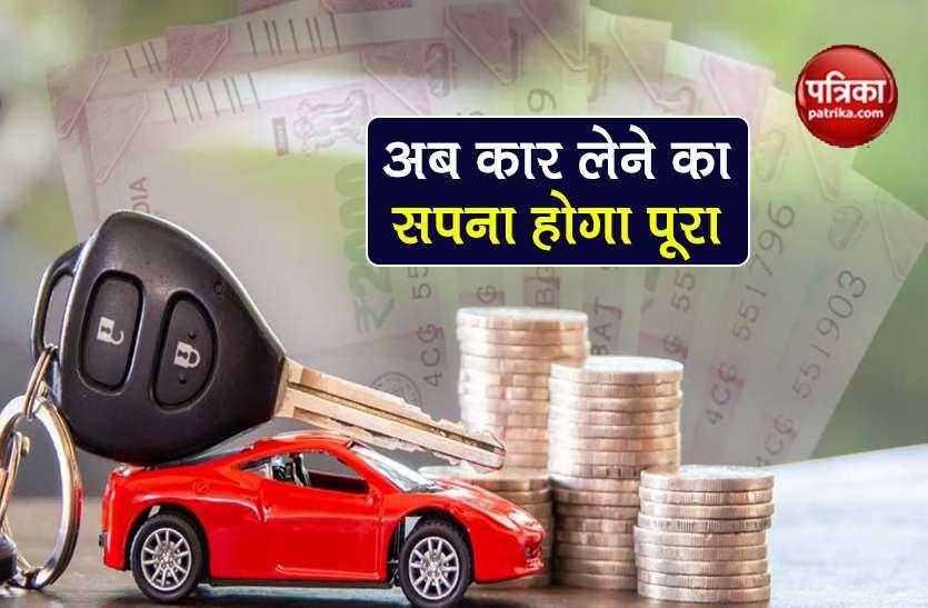 SBI Car Loan Interest: अब सस्ती ब्याज दर पर मिलेगा कार लोन, घर बैठे ऐसे करें Apply