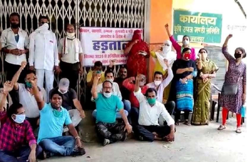 कृषि मंडी कर्मचारियों व व्यापारियों की हड़ताल जारी, मंडियों में जड़ा ताला