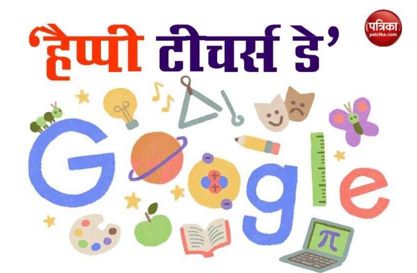 Teacher's Day पर गूगल का खास डूडल, जानें क्या है इसकी खासियत?