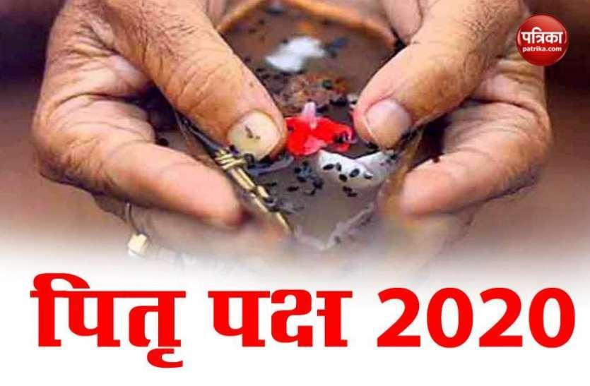 Pitru Paksha 2020 : तर्पण के समय काले तिल के ये 10 उपाय दिला सकते हैं पूर्वजों की आत्मा को मुक्ति