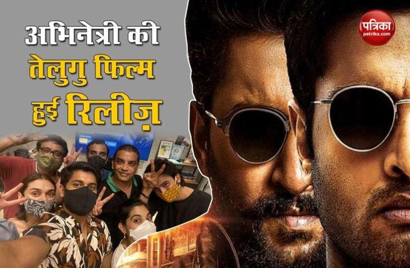 Aditi Rao Hydari की तेलुगु फिल्म 'वी' अमेजन प्राइम वीडियो पर हुई रिलीज़, एक्ट्रेस ने टीम संग शेयर की फोटो