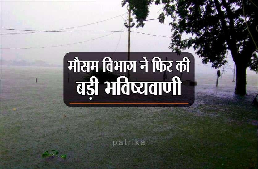 weather forecast: 36 जिलों में बारिश और 16 जिलों में बिजली गिरने की आशंका