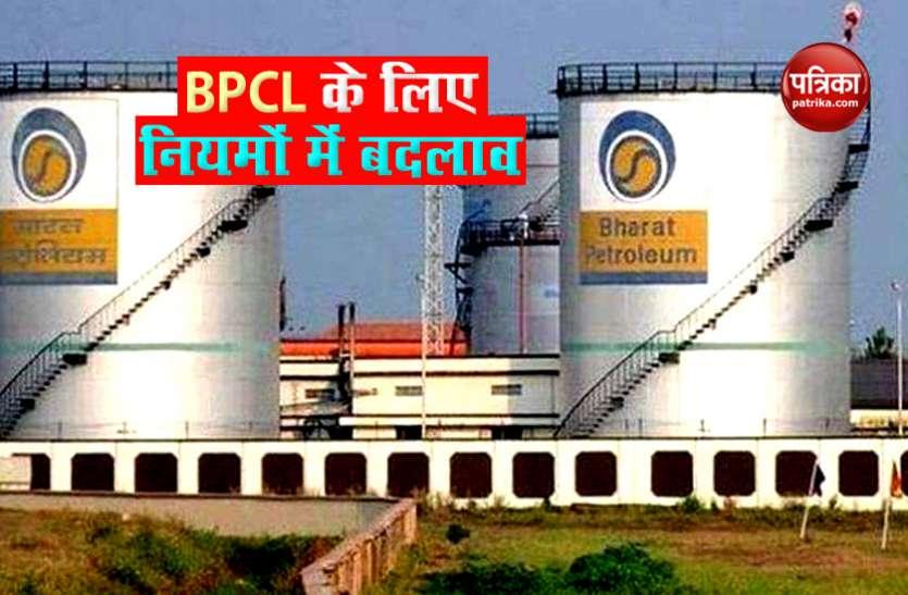 सरकार ने BPCL के Privatization के नियमों को बनाया आसान, निवेशकों को होगा ऐसा लाभ
