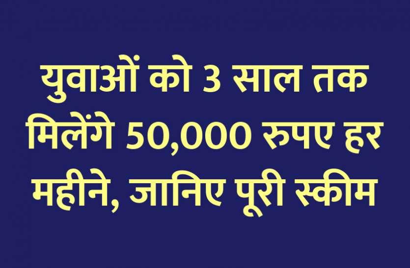 युवाओं को 3 साल तक मिलेंगे 50,000 रुपए हर महीने, जानिए पूरी स्कीम