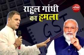 Rahul Gandhi का निशाना, मोदी सरकार का जटिल जीएसटी पूरी तरह से विफल