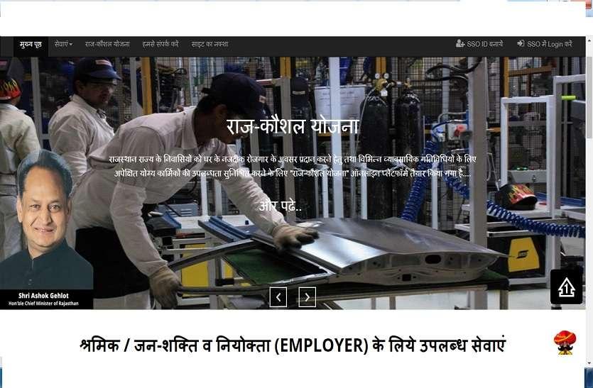 पोर्टल पर नहीं रुझान तो रोजगार के लिए सरकार ने बनाई मोबाइल एप्लीकेशन