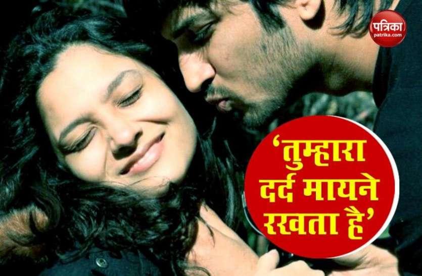Ankita Lokhande ने सोशल मीडिया पर लिखा- तुम्हारा दर्द मायने रखता है