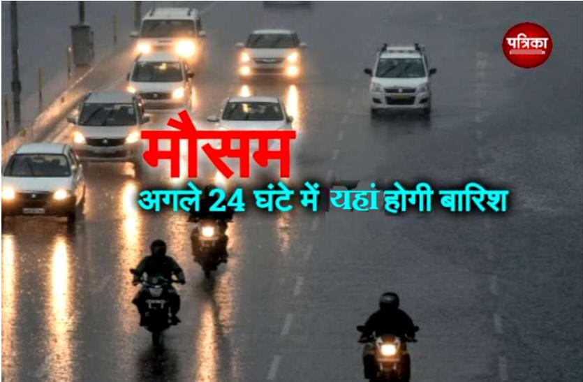 Weather Alert : उमस और गर्मी ने किया लोगों को परेशान, इन जिलों में फिर बारिश का अलर्ट