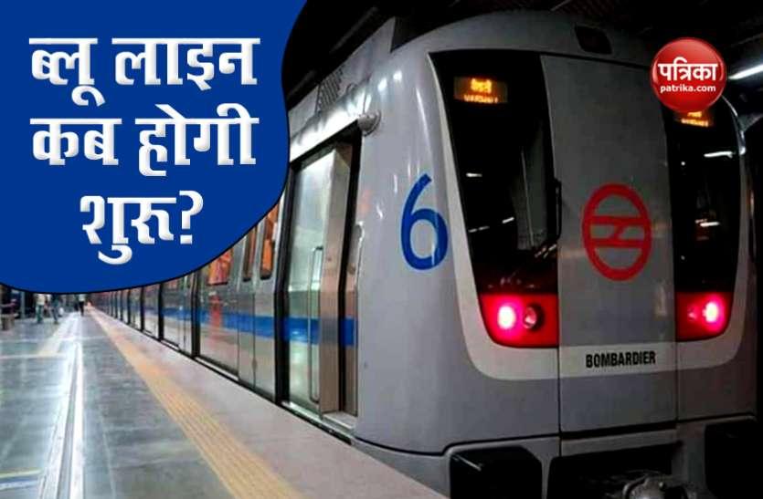 Delhi Metro: ब्लू लाइन का करते रहे इंतजार, जानकारी ना होने के कारण समय गया बेकार
