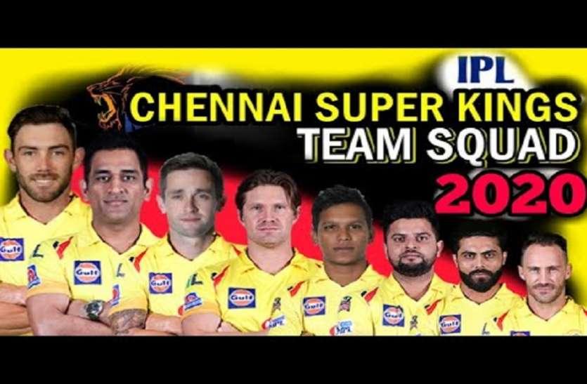 Chennai Super Kings Players 2020 Team: इंडियन प्रीमियर लीग के 13वें सीज़न की 19 सितंबर से होगी शुरूआत, मुकाबले को टीम है पूरी तरह से तैयार