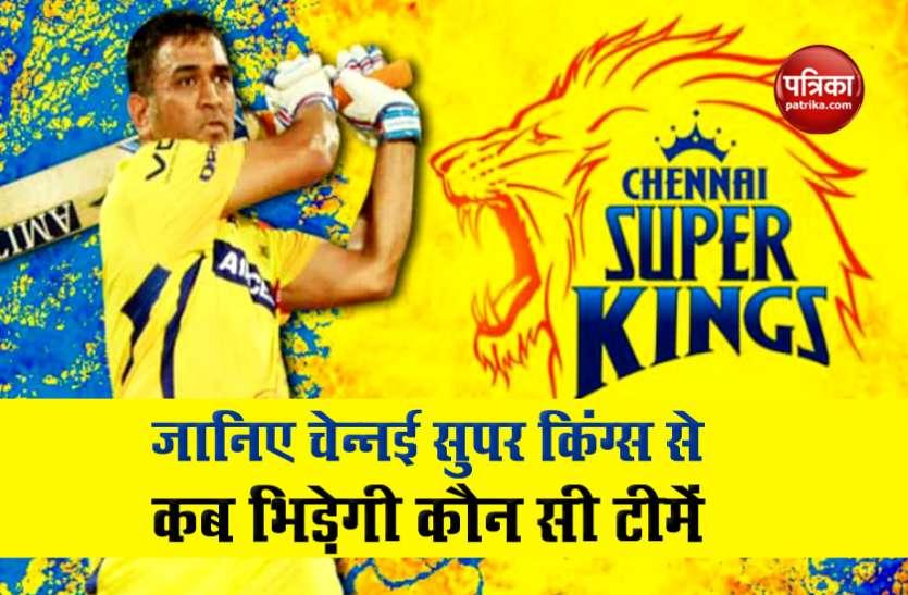 Chennai Super Kings (CSK) Full Schedule 2020: जानिए कब किस टीम का सामना करेगी M.S Dhoni की CSK