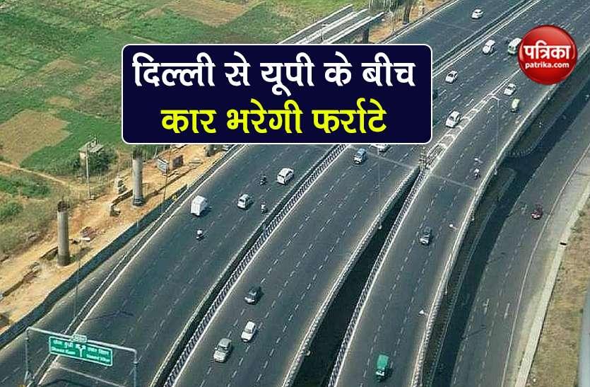 Delhi से UP आने-जाने वालों के लिए अच्छी खबर, दिसंबर में शुरू होगा NH 709-बी का निर्माण