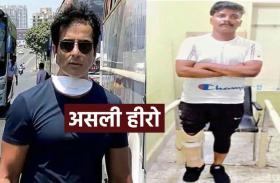 Real Hero: फिल्म एक्टर सोनू सूद ने की मदद, अपने पैरों पर खड़ा हो गया यह युवक