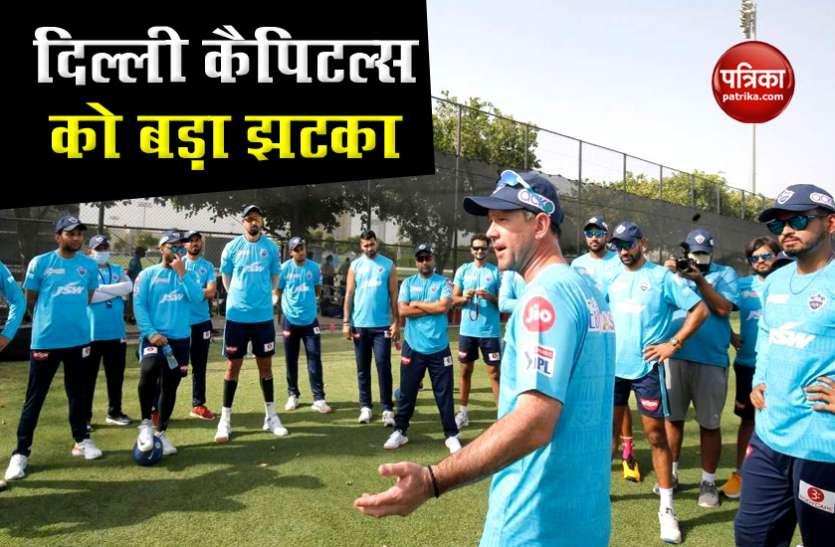 IPL 2020: दिल्ली कैपिटल्स को लगा झटका, टीम का सदस्य हुआ कोरोना पॉजिटिव