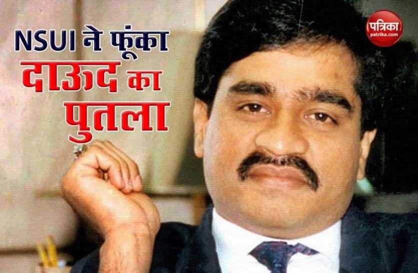 Maharashtra: मातोश्री को उड़ाने की धमकी के बाद NSUI ने फूंका Don Dawood Ibrahim का पुतला