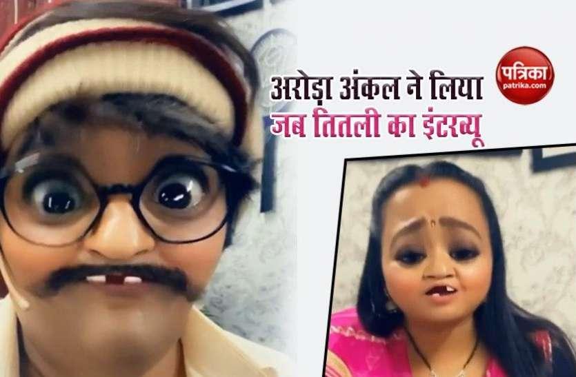 पब्लिक डिमांड पर अरोड़ा अंकल बने Kapil Sharma का फनी वीडियो आया सामने, 'आ...थू' कहकर लिया जबरदस्त इंटरव्यू