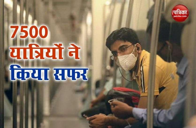 Coronavirus Crisis के बीच Delhi Metro शुरू, पहले दिन जानें कितने यात्रियों ने किया सफर