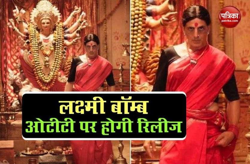Akshay Kumar की बहुचर्चित फिल्म 'लक्ष्मी बॉम्ब' को लेकर हुआ खुलासा, नवंबर में OTT प्लेटफॉर्म पर होगी रिलीज