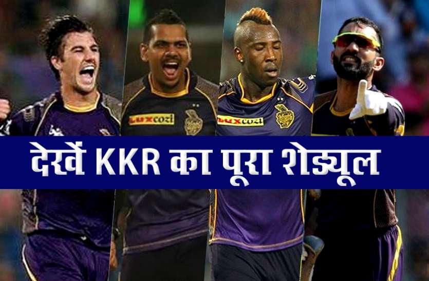 Kolkata Knight Riders (KKR) Full Schedule 2020: जानिए KKR से कब भिड़ेंगी कौन सी टीमें, देखें पूरा शेड्यूल