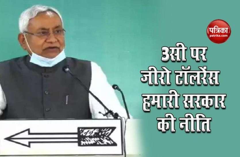 Nitish Kumar ने चुनावी अभियान का किया शंखनाद, कहा - लालू राज में बच्चों को रखा गया पढ़ाई से दूर