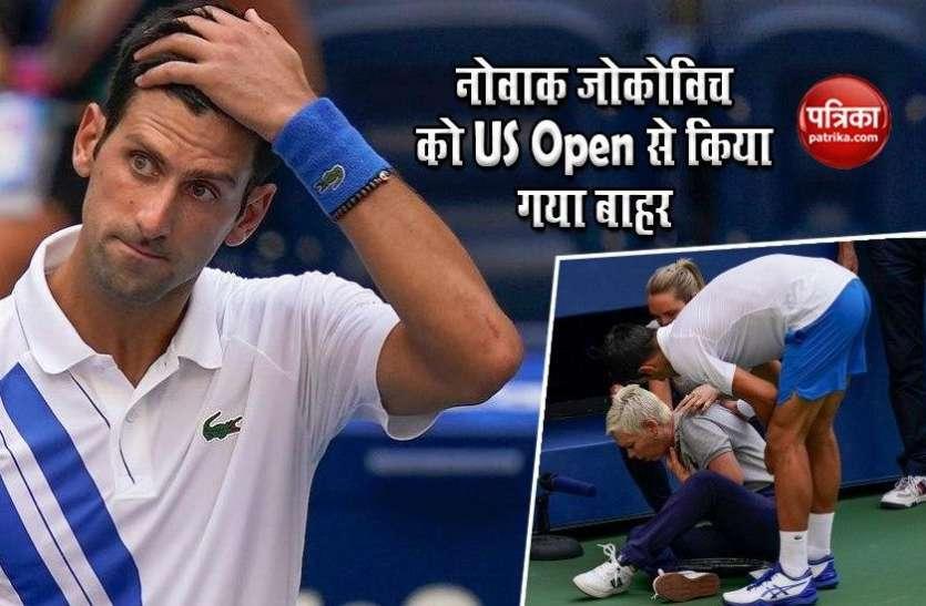 नंबर वन टेनिस खिलाड़ी Novak Djokovic ने गुस्से में मैच अधिकारी को मारी गेंद, यूएस ओपन ग्रैंड स्लैम टूर्नामेंट से हुए डिसक्वालीफाइ