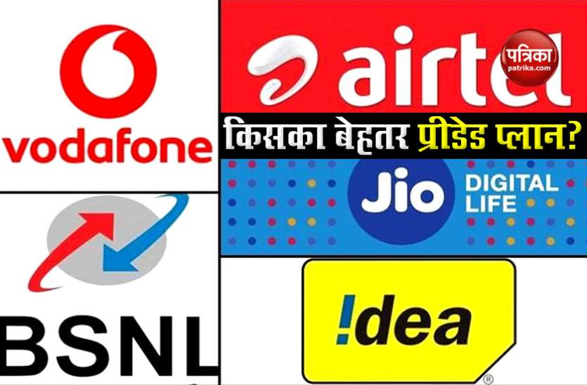 Vodafone Idea Prepaid Plan से कितने अलग हैं जियो और एयरटेल के प्लान