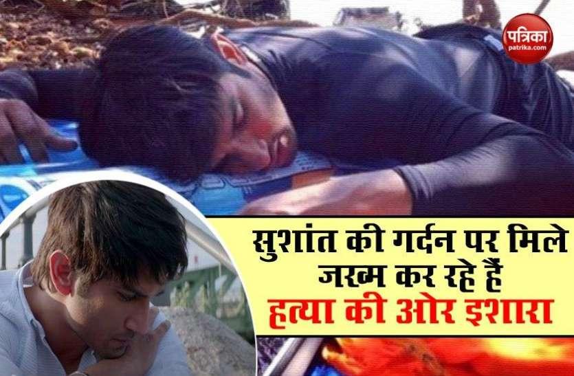 SUSHANT की मौत हत्या या आत्महत्या? पता लगाने के लिए दोबारा होगी विसरा की जांच
