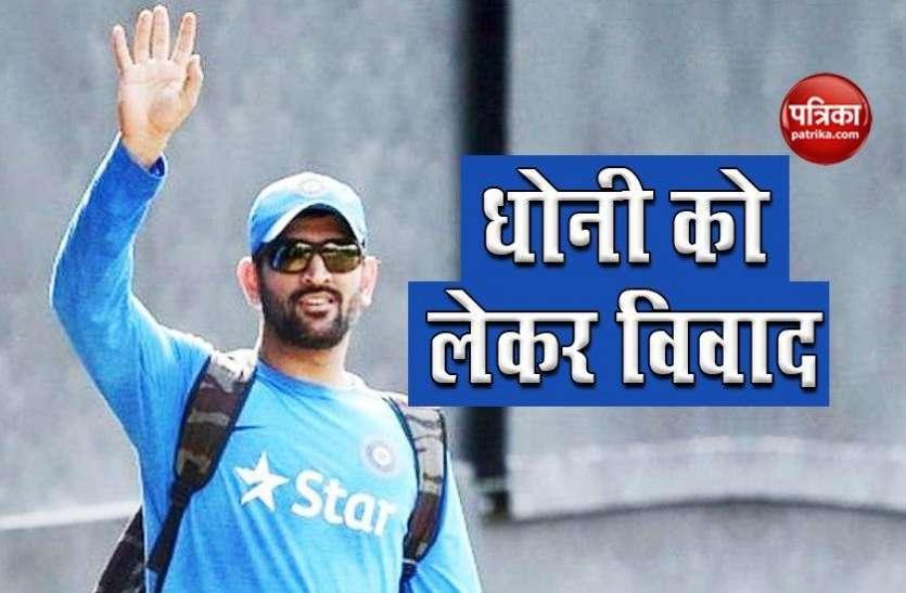 आईपीएल शुरू होने से पहले एक विवाद में Mahendra Singh Dhoni, जानें क्या है पूरा मामला