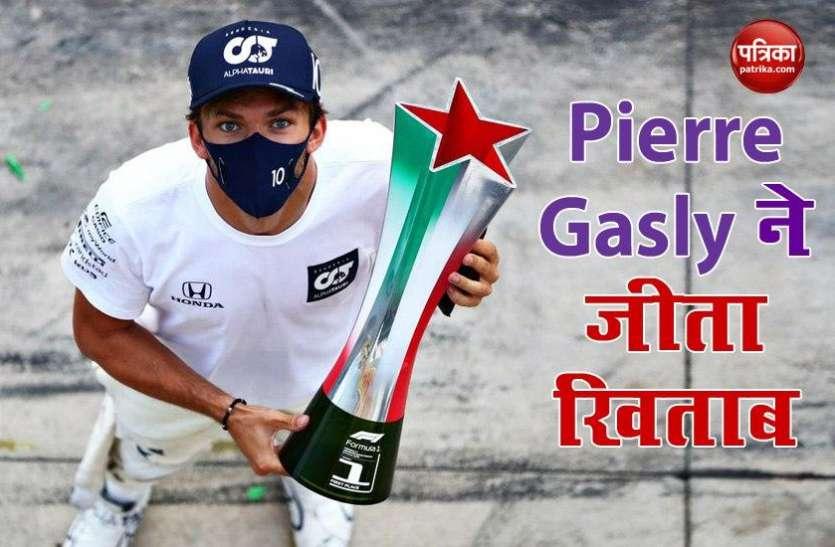 लुईस हैमिल्टन पेनल्टी के बाद Pierre Gasly ने रोमांचकारी Italian Grand Prix जीता